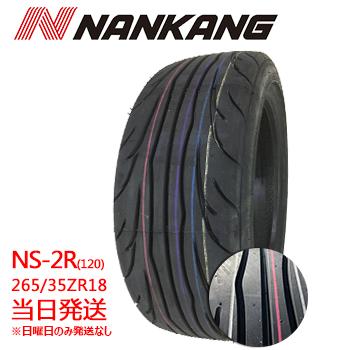 265//35R18 97Y Nankang NS 20 XL Sommerreifen