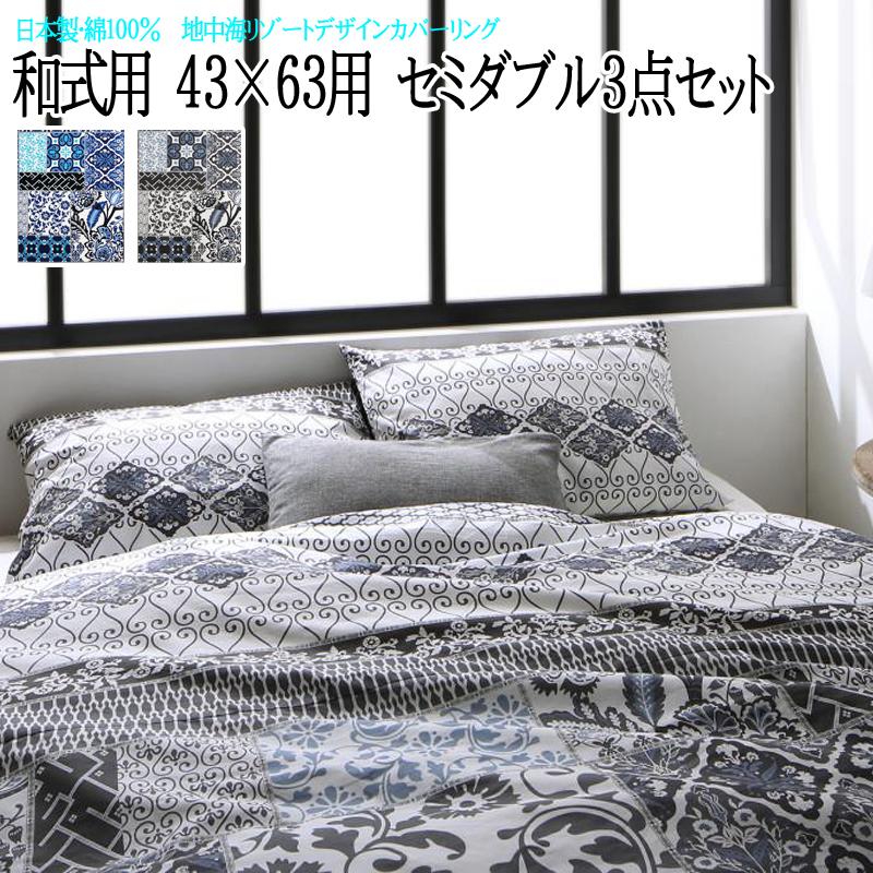 ベッド用 茶 地中海リゾートデザインカバーリング (寝具幅サイズ シングル3点セット) 布団カバーセット ブラウン (カラー モカブラウン)
