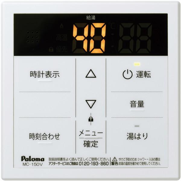 パロマ エアコン MC 150V MC 150V [ガス給湯器ボイスリモコン