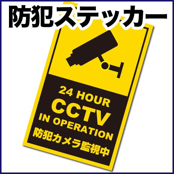 用防止犯罪粘纸监视照相机和并用效果大小!甚至封条在抑止效果连接.