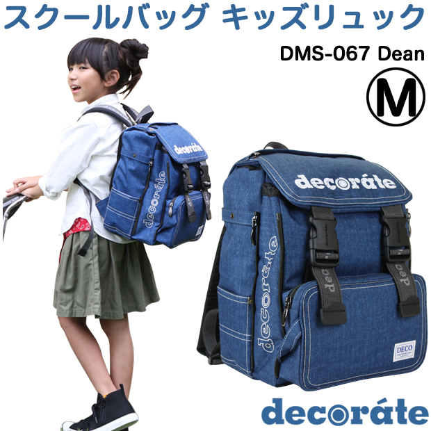 3af35416f46b デコレート リュック キッズ スクールバッグ decorate DMS-067 Dean デニム風加工 ネイビー Mサイズ(20L). デコレート  リュックサック