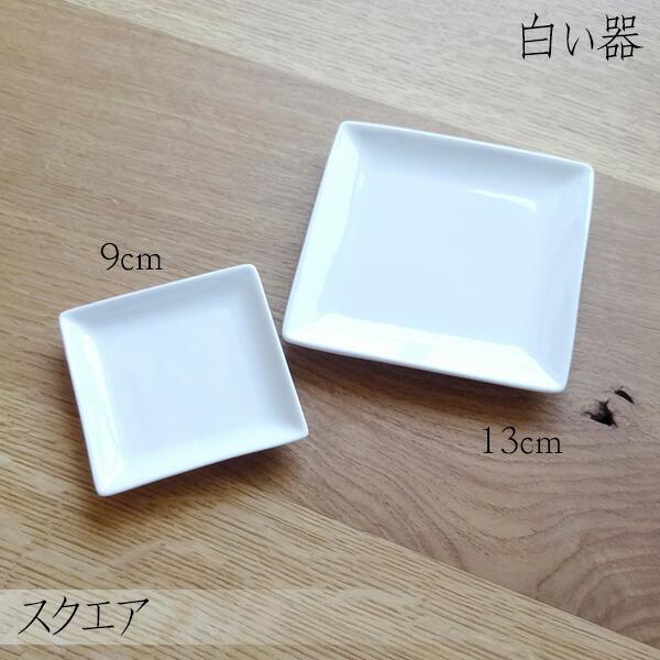 白色正方形板 9 厘米的正方形板菜白色白色白色餐具瓷器艺术绘画