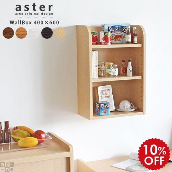 1562747493 arne人気のasterシリーズの壁につける収納「aster wall box」。石膏ボードの壁 なら好きな場所に自由に取り付けることが可能!リビング、寝室、子供部屋等、壁さえあれ ...