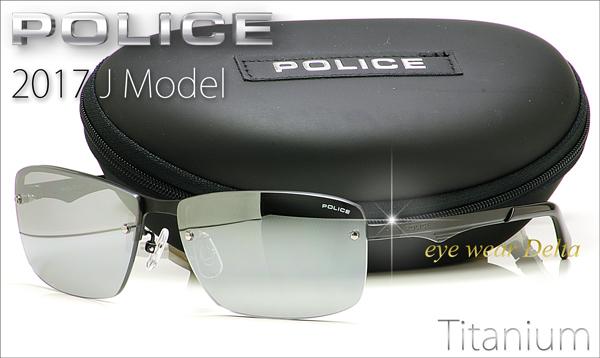 83f2b58ef7b4 POLICEポリスサングラス2017年モデル。日本正規代理店品。日本人の顔に合った設計で心地よい掛け心地を提供します。ふちなし フチナシ