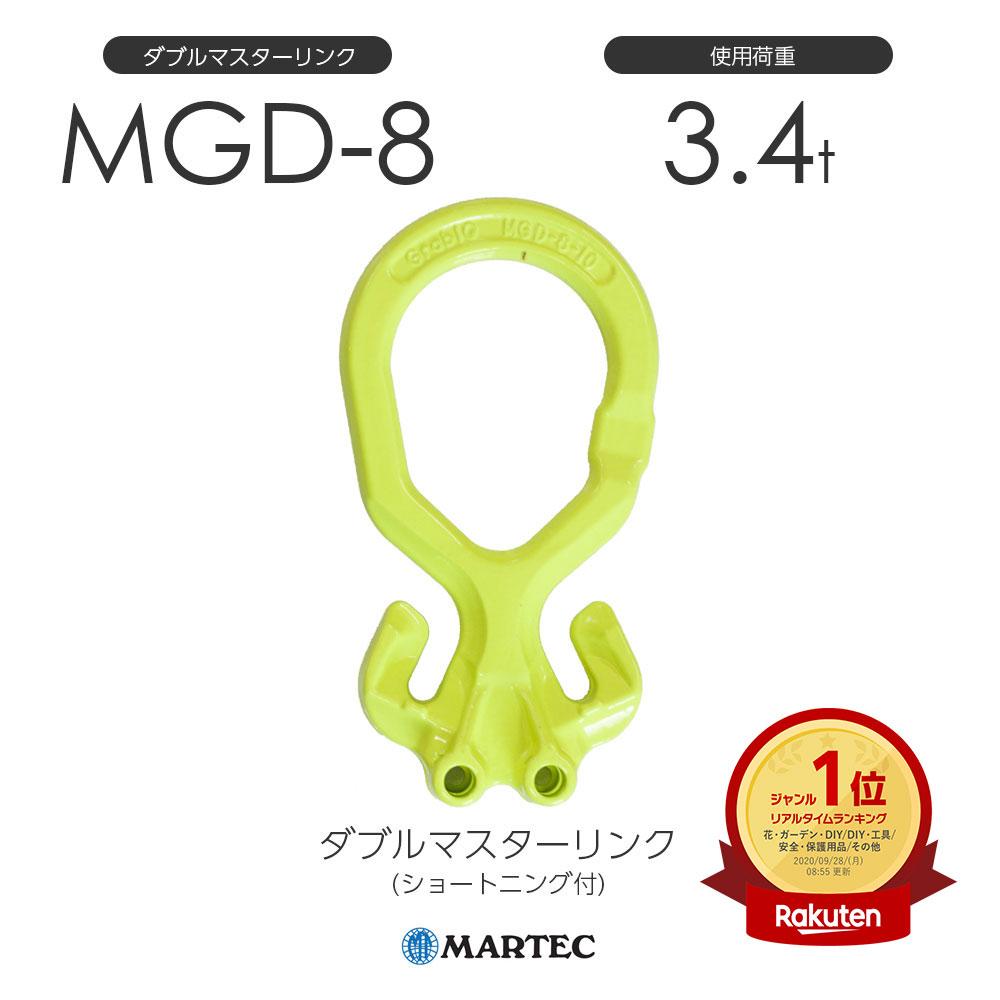 0000e7d742b7 マーテック MGD8 ダブルマスターリンク(ショートニング付) シャックル ...