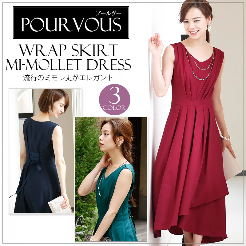 dd95c0d6a97ce 商品名 商品番 ラップスカートミモレットドレス 2626 ♪スタッフのオススメポイント♪☆体型カバーポイント