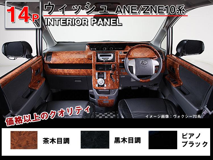 新型 ウィッシュ トヨタ ウィッシュ 内装