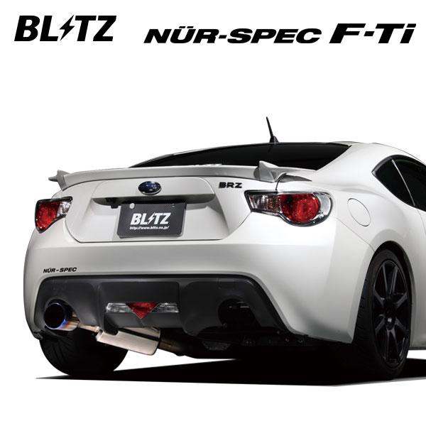 BLITZ] ブリッツ 新車 マフラー ニュルスペック 板金 F Ti F Ti
