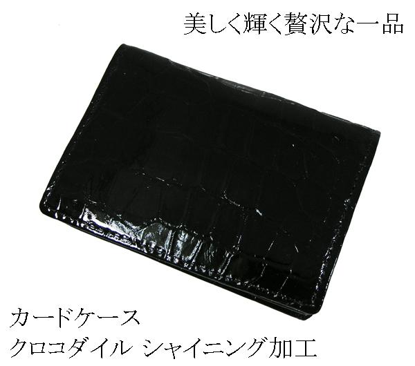 4da1e8db8db4 クロコダイル財布ファッショントップ☆店舗トップ☆ 高級感あふれるクロコダイルの表面にきらびやかに輝くシャイニング加工を施して仕上げてあります。