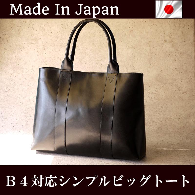 600f2b562a64 カテゴリートートバッグ 革トートバッグ 本革トートバッグトート 日本製 レザートートバッグレディーストートバッグ メンズトートバッグ