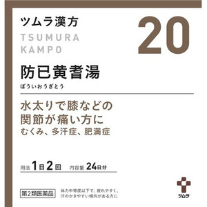 効果 ツムラ 137