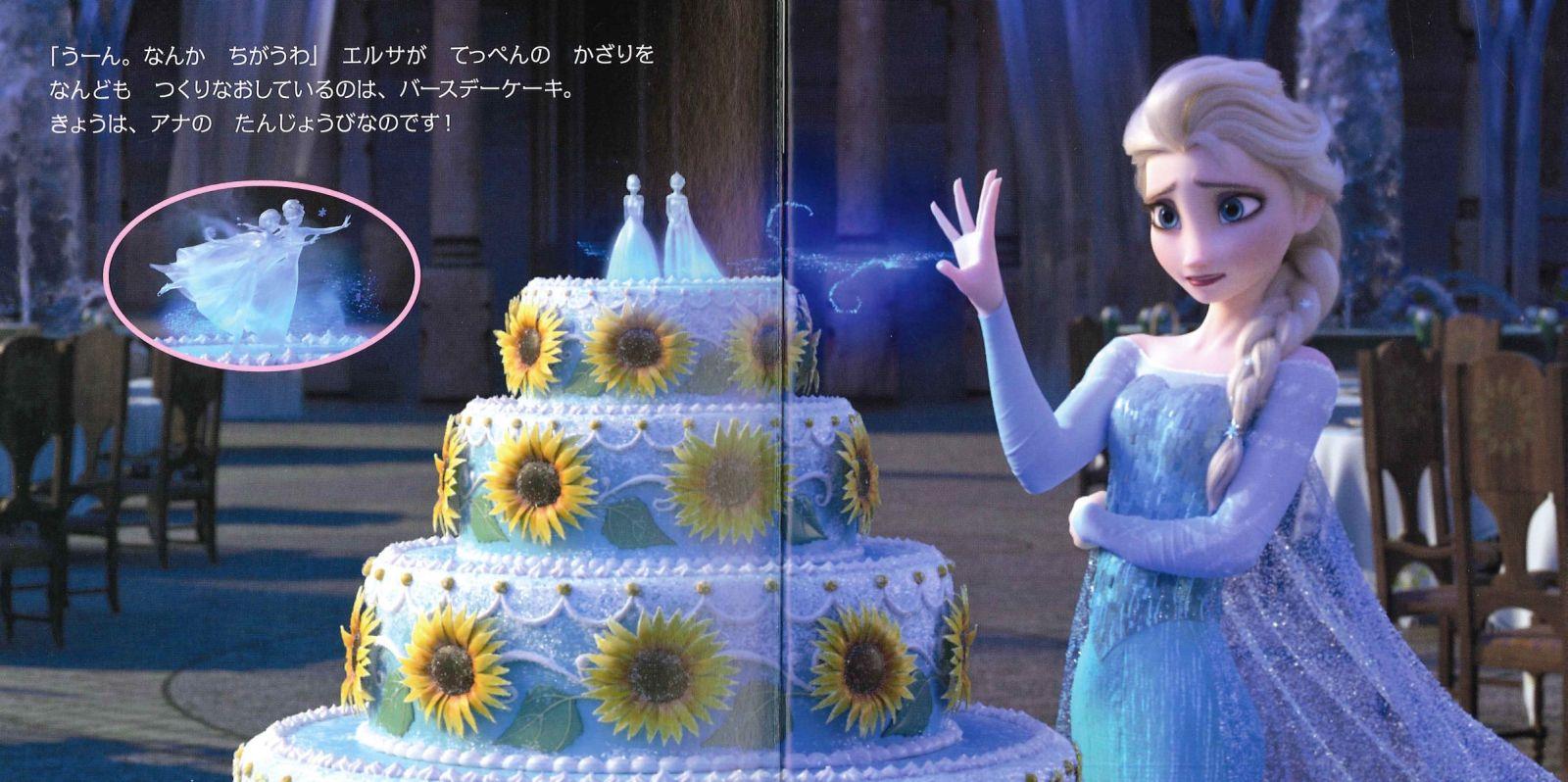 アナと雪の女王 エルサのサプライズの画像 p1_25