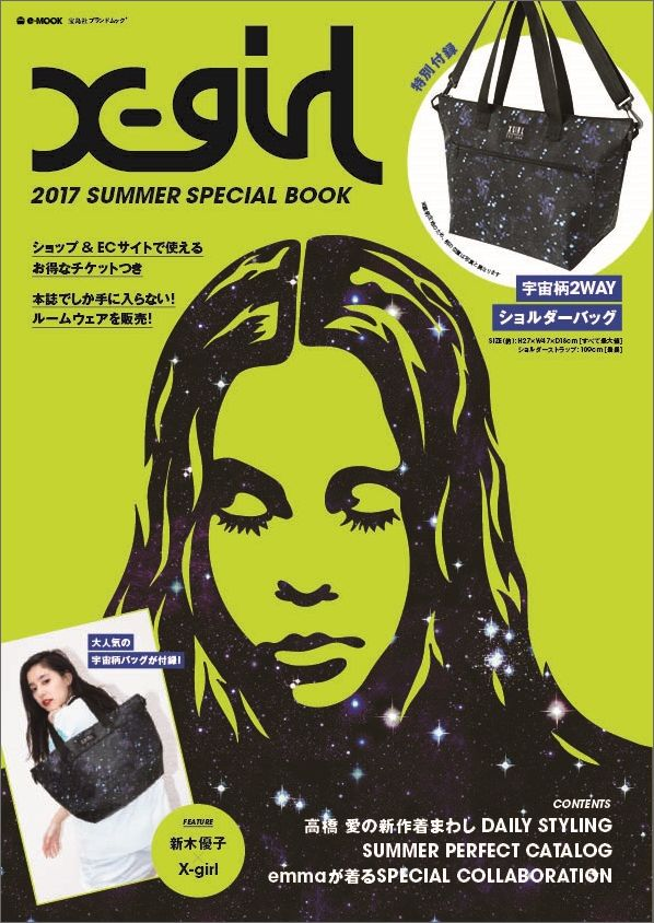 X-girl2017SPRING/SUMMERSPECIALBOOK