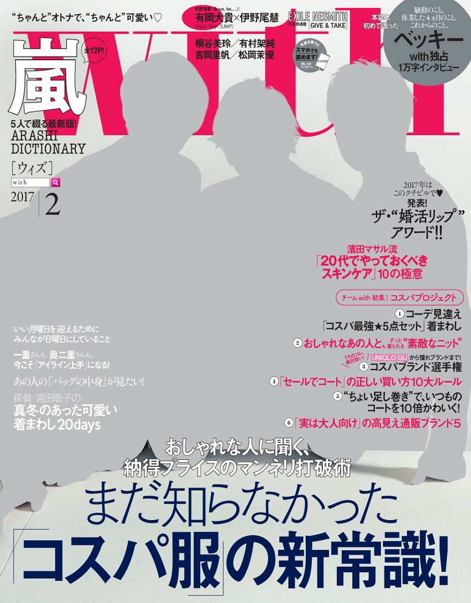 with(ウィズ)2017年02月号[雑誌]