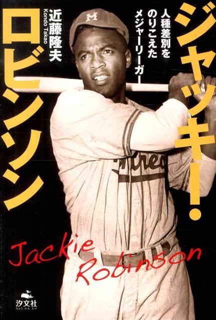 ジャッキー・ロビンソンの画像 p1_15