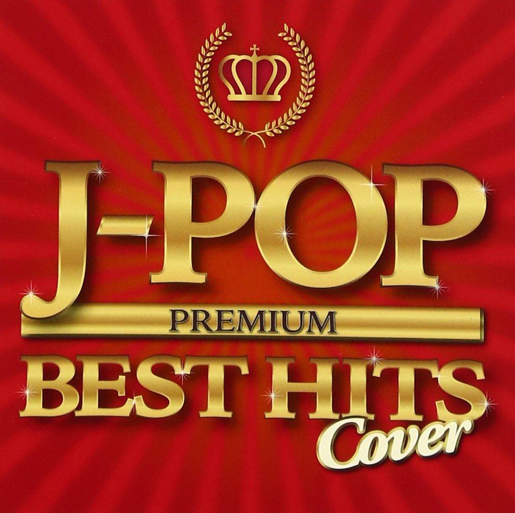 楽天ブックス: J-POP プレミアム BEST HITS COVER - (V.A ...