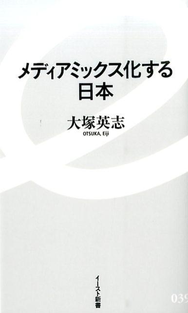メディアミックスの画像 p1_8