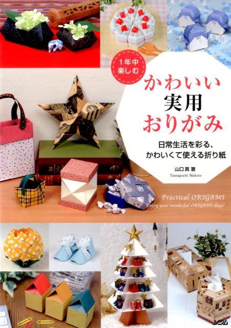 ハート 折り紙 山口真 折り紙 : books.rakuten.co.jp