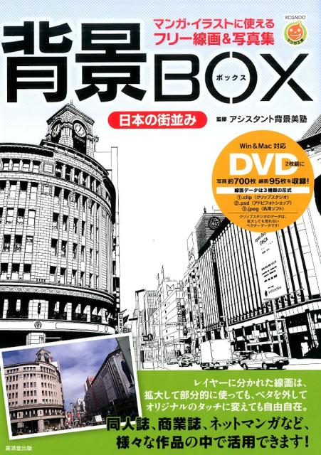 背景BOX 日本の街並み―マンガ・イラストに使えるフリー線画&写真集 DVD付
