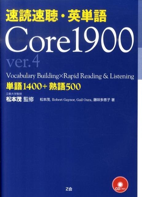 core1900 cd