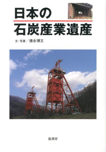 産業遺産の画像 p1_35