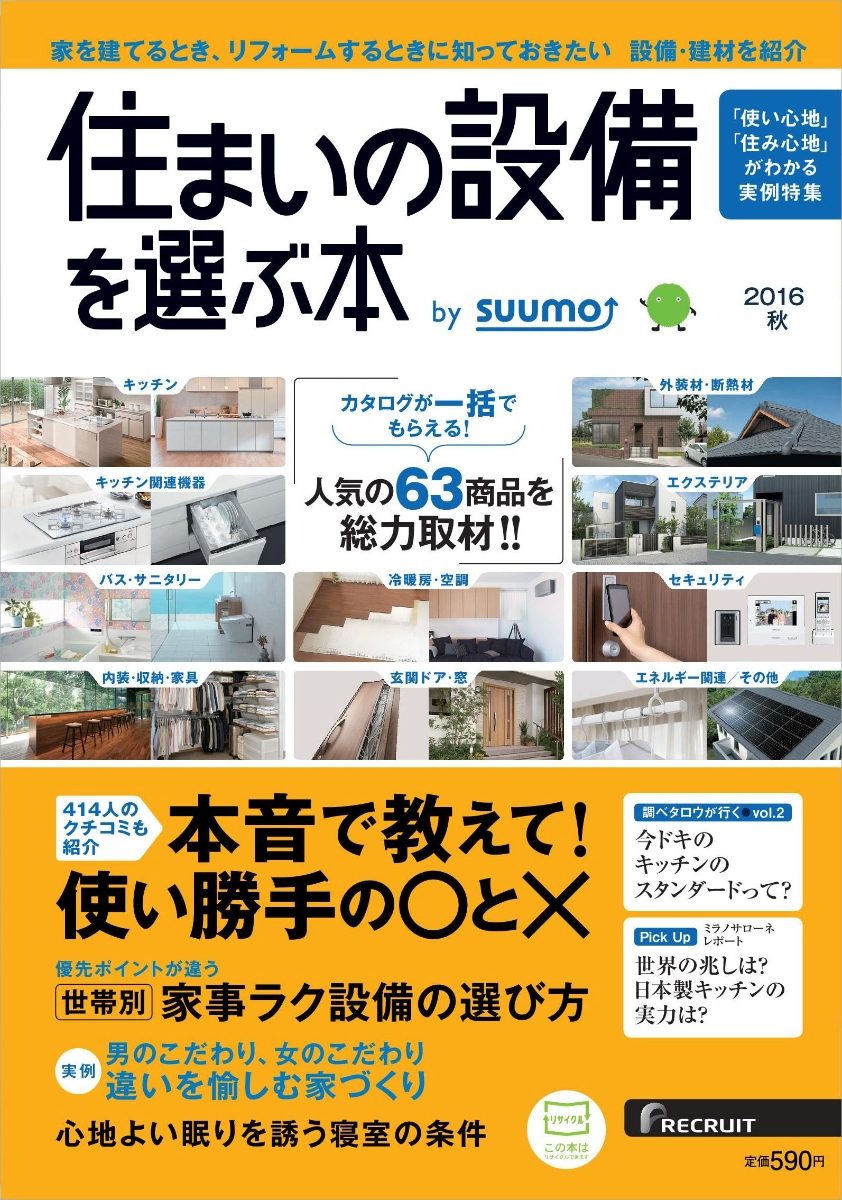 Amazon.co.jp: 住まいの設備を選ぶ本: 本
