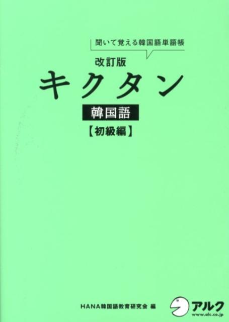 「キクタン 韓国語」の画像検索結果