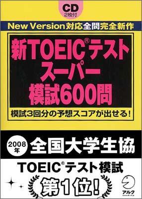 楽天ブックス: 新TOEICテストスーパー模試600問 - 模試3回分の予想 ...