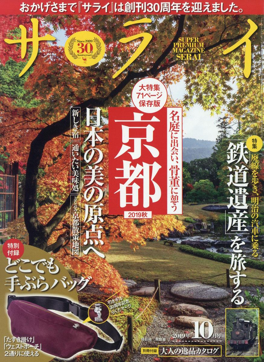 雑誌の付録が好きな奧様【有り】148冊目 YouTube動画>11本 ->画像>1447枚