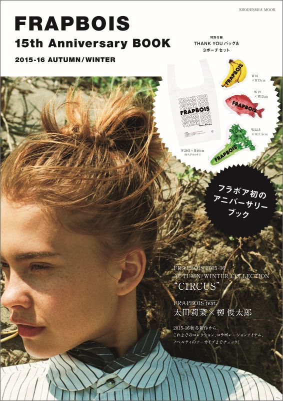 FRAPBOIS(フラボア)15thAnniversaryBOOK2015-16AUTUMN/WINTER