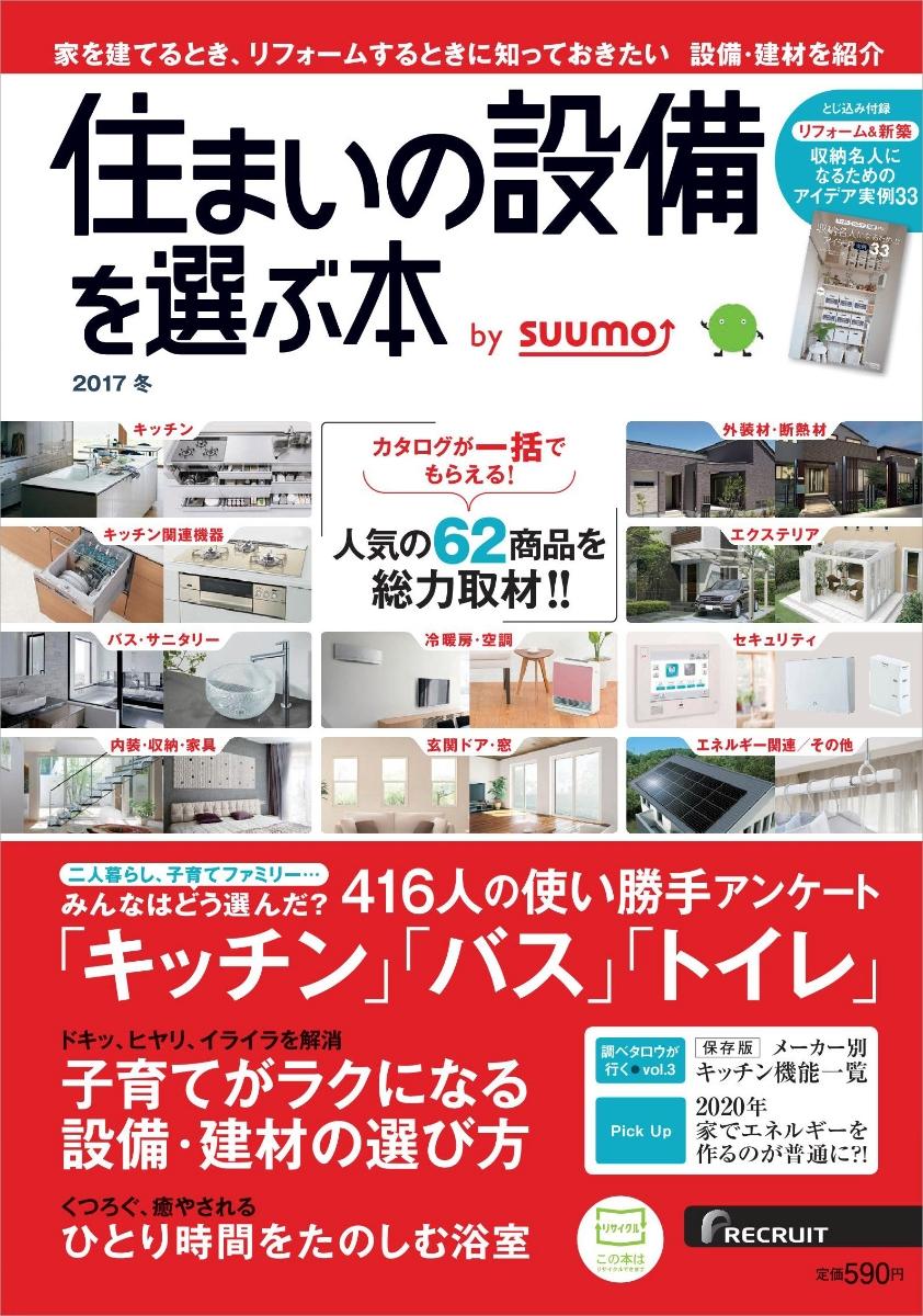 ヨドバシ.com - 住まいの設備を選ぶ本 2012秋(リ …