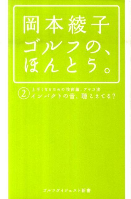岡本綾子の画像 p1_13