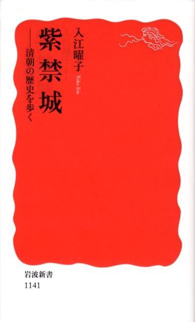 紫禁城 楽天ブックス: 紫禁城 - 清朝の歴史を歩く - 入江曜子 - 978400431141