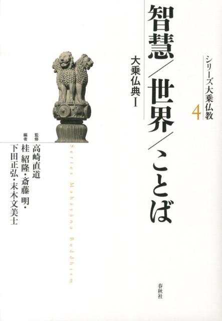 大乗仏教 - 新纂浄土宗大辞典 -