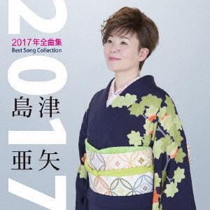 島津亜矢<span>(3)</span>