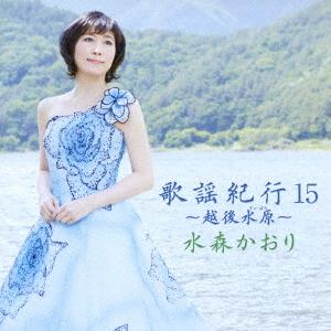 水森かおり(14)