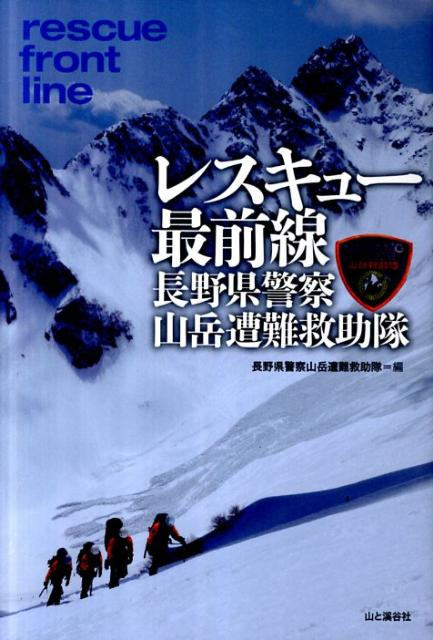 山の遭難・事故 | りんどう山の会