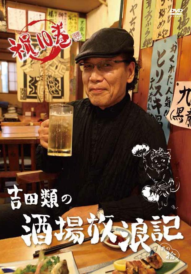 吉田類の画像 p1_10
