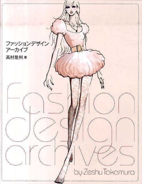ファッションデザイン・アーカイブ