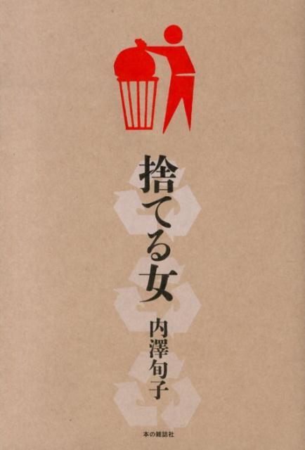 内澤旬子の画像 p1_5