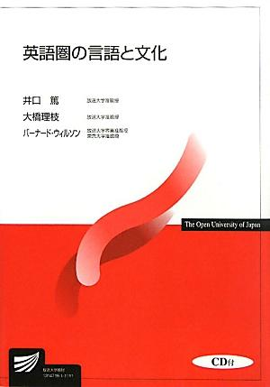 英語圏の言語と文化 (放送大学教材)井口篤