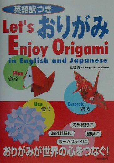 ハート 折り紙 : 山口真 折り紙 : books.rakuten.co.jp