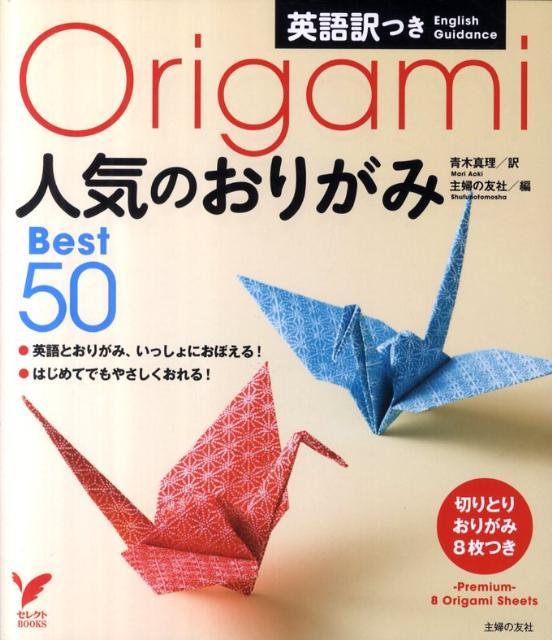クリスマス 折り紙:折り紙 英語-books.rakuten.co.jp