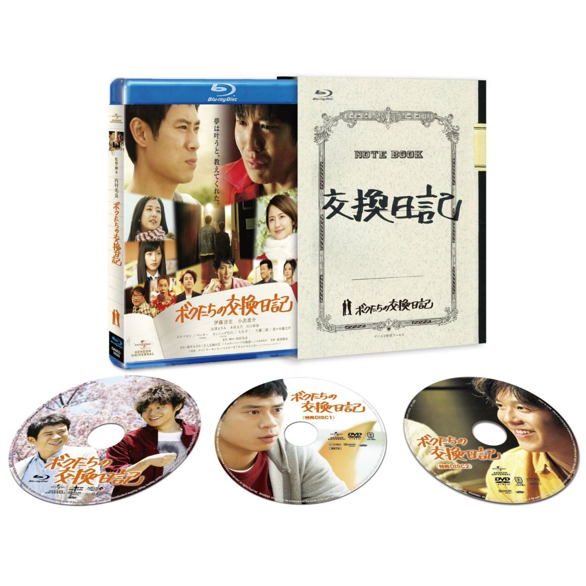 ボクたちの交換日記【Blu-ray】[伊藤淳史] 楽天ブックス: ボクたちの交換日記 【初回限定