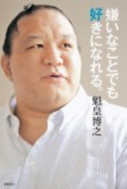 魁皇博之の画像 p1_35