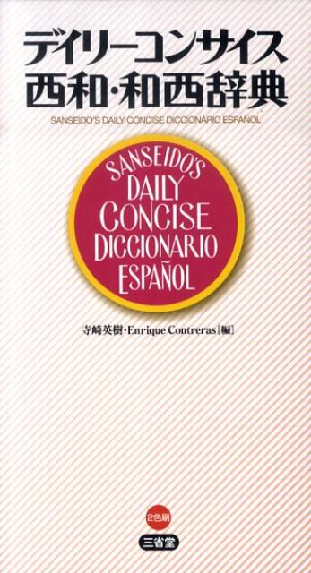 楽天ブックス: デイリーコンサイス西和・和西辞典 - 寺崎英樹 ...