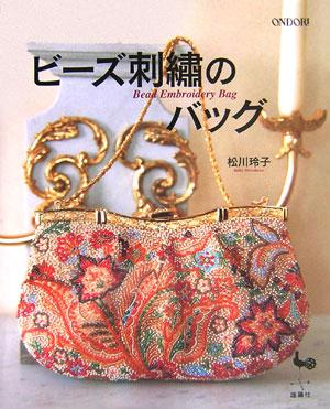 ビーズ刺繍のバッグ松川玲子