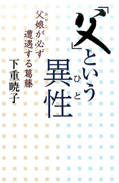 下重暁子の画像 p1_5
