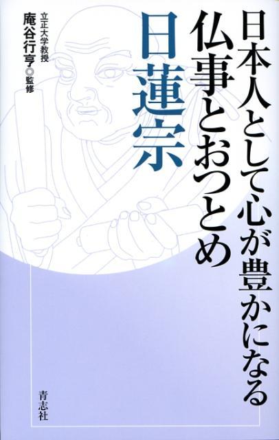 日本人として心が豊かになる仏事とおつとめ日蓮宗