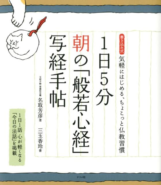 1日5分朝の「般若心経」写経手帖 気軽にはじめる、ちょこっと仏教習慣 書き込み式